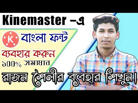How to use bangla font in Kinemaster | How to use custom Bangla font in Kinemaster | Konuj Creation