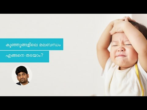 Why is my baby suffering from constipation? | Malayalam