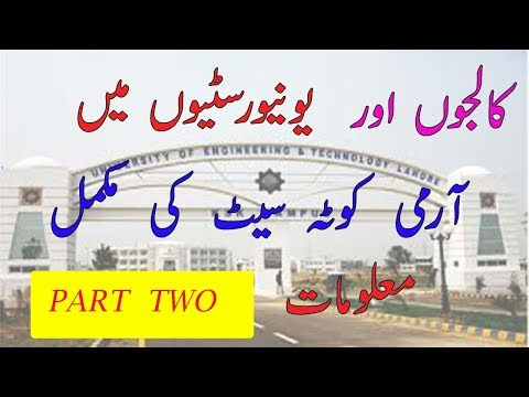 Pakistan Army quota seat part  two || Army quota Reserved Seat in Different University