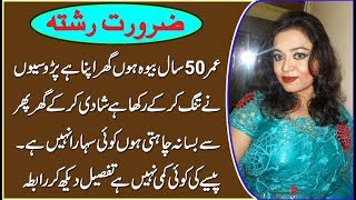 Zarurat e Rishta Banjpan Government Teacher Marriage Program