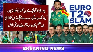 Euro T20 Slam 2019 Pakistani player list - Ptv Sports World