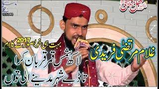 New rubai 2017 - Rabi ul awal naat sharif 2017 | Punjabi Naat By Ghulam murtaza fareedi 2017