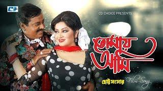 Tomai Ami | Andrew Kishore | Sabina Yasmin | Dipjol | Resi | Bangla Movie Song | HD