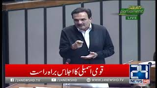 Amir Haider Hoti Address in National Assembly | 24 News HD