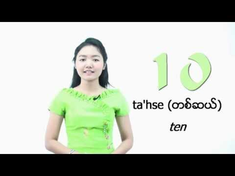 Learn Burmese Language - Numbers from 1 to 10 in Burmese
