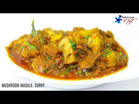 Mushroom Masala Curry (పుట్టగొడుగుల కూర) In Telugu