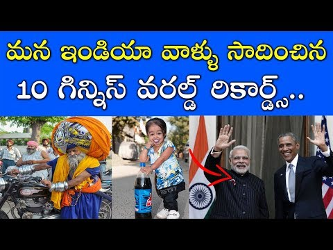 Top 10 Amazing Guinness World Records of Indian People in Telugu