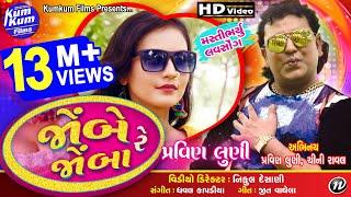 Jombe Re Jomba (Love Song) II Pravin Luni II Latest Gujarati II Full HD Video