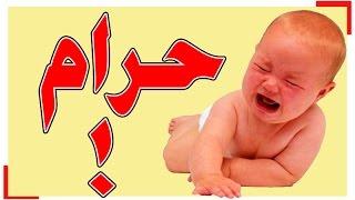 #x202b;هل تعلم ماهي أسماء البنات المحرمة والمكروهة في الإسلام.. إحذر من تسميتها !#x202c;lrm;