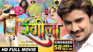 RANGEELA    Superhit Full Bhojpuri Movie 2018    रंगीला    Pradeep Pandey