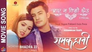 Aaye Ma Timro Chheu | RAMKAHANI | New Movie Song-2018 | Aakash Shrestha, Pooja Sharma, Kedar Ghimire