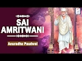 Sai Amritwani Jai Ho Sai Ram Sacha Tera Naam Juke Box Anuradha Paudwal HD 2017 mp3