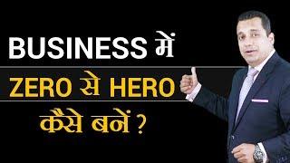 Business में Zero से Hero कैसे बनें ?   Dr Vivek Bindra