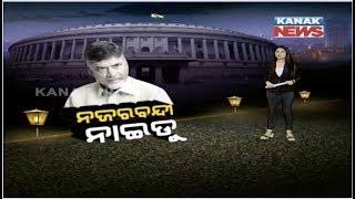 Andhra Govt Put Former CM Chandrababu Naidu Under House Arrest Ahead Of Rally