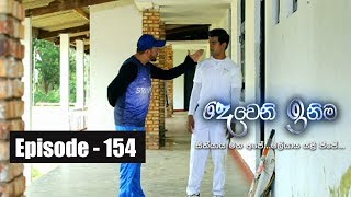 Deweni Inima | Episode 154 07th September 2017