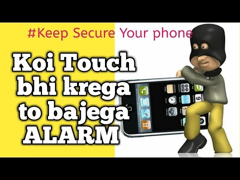 Don't Touch My Phone , secure rakho apne phone ko iss application se