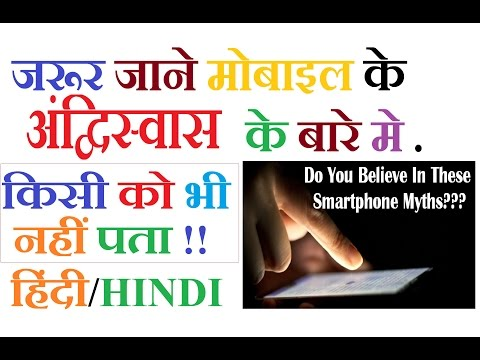 10 Popular Smartphone Myths That Aren't True [Hindi/Urdu]