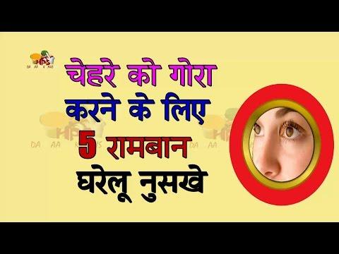 चेहरा को गोरा करने के 5 अचूक नुस्खे | 5 BEAUTY TIPS FOR FACE | CHEHRE KO GORA KARNE KA UPCHAR