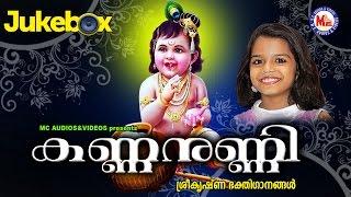 കണ്ണനുണ്ണി | KANNANUNNI | Hindu Devotional Songs Malayalam | SreeKrishna Songs | ShreyaJayadeep