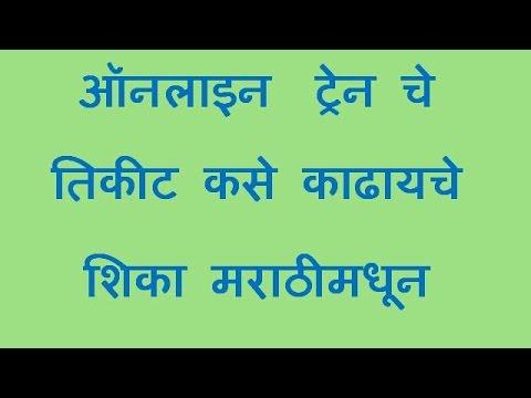 online railway reservation in marathi book railway ticket
