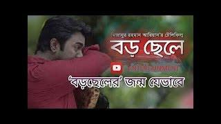 বড় ছেলে 2 BORO CELE Bangla New   Eid Drama 2017