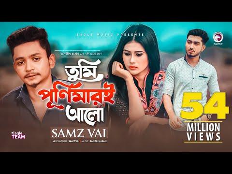 Xxx Mp4 Tumi Purnimari Alo Samz Vai Bangla New Song 2019 Official MV Bangladeshi Song Eagle Music 3gp Sex