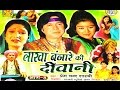 Download lakha banjara ki dewani || लाखा बंजारा की दीवानी भाग 8 || Singer prem chand sastri ||Trimurti MP3,3GP,MP4