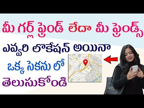 How to know any mobile  current location  one second in Telugu || Telugu newtech