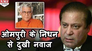 OM Puri के निधन से दुखी हैं Pakistani Prime Minister Nawaz Sharif, दी श्रद्धांजलि