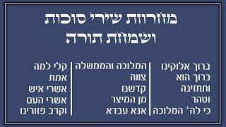 #x202b;מחרוזת שירי סוכות ושמחת תורה I גלעד פוטולסקי ותזמורת שלהבת * Simchat Torah Songs Shalhevet Orchestra#x202c;lrm;