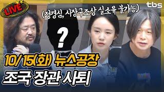 [10/15]주진우,하태경,홍익표,류밀희│김어준의 뉴스공장