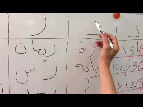 Easy Arabic Lessons for English Speakers - Lesson 15 Revision 3