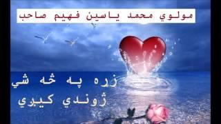 زړه په څه شي ژوندي کيږي Mohammad Yasin fahim, Pashto Islami bayan