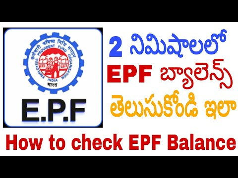 How to check EPF balance in telugu || మీ మొబైల్ లో EPF బ్యాలెన్స్ తెలుసుకోండి