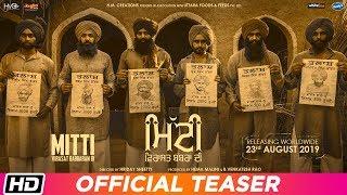 Teaser   Mitti – Virasat Babbaran Di   Latest Punjabi Film Releasing 23.08.2019