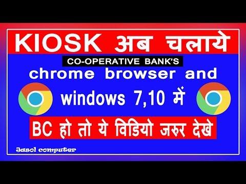 Co-Operative Bank Kiosk google chrome me kaise chalaye | अब गूगल क्रोम में चलाये bc पोर्टल