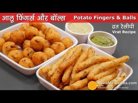 Navratri vrat ka khana | आलू  फिंगर्स और बॉल । Farali Potato Fingers & Balls