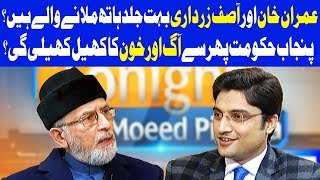 Tonight With Moeed Pirzada - Tahir-ul-Qadri Special - 13 January 2018 | Dunya News