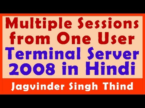 Multiple Login / Session for One User Terminal Server 2008 in Hindi - Part 8