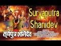 Suryaputra Shanidev Hindi Movie Songs Mahendra Kapoor Anurad