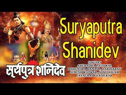 Suryaputra Shanidev 720p hd movie download