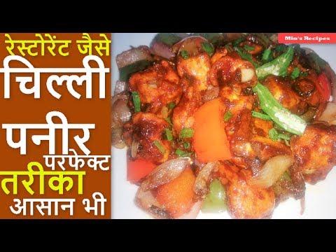 झटपट बनाये होटल जैसा टेस्टी चिल्ली पनीर | Chilli Paneer Dry Recipe in Hindi