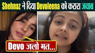 Shehnaz Gill ने Devoleena Bhattacharjee को दिया करारा जवाब, Devoleena जलो मत! | FilmiBeat