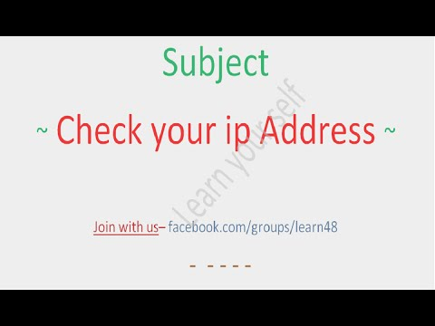 How do  I find my IP address । 2-way to find or check your ip