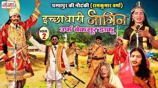 पम्पापुर की नौटंकी - इच्छाधारी नागिन उर्फ़ बेक़सूर डाकू (भाग-2) - Bhojpuri Nautanki Nach Programme