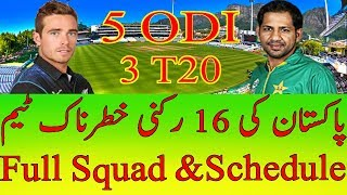 Pakistan vs New zealand 2018 series full squad and schedule of 5 ODI and 3 T20 matches