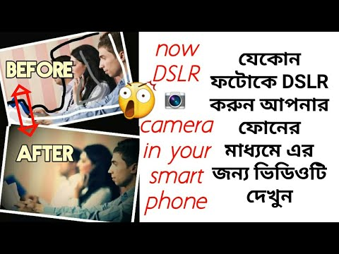 how to make dslr photo in android