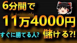 【バイナリーオプション】 6分間で、+11万4000円儲ける。すぐに勝てる人 【シグナルツール】