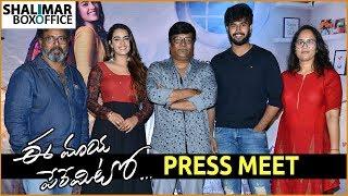 Ee Maya Peremito Movie Press Meet || Rahul Vijay, Kavya || Shalimar Film Express