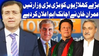 Tonight With Moeed Pirzada | 10 August 2018 | Dunya News